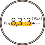 月々15,200円~