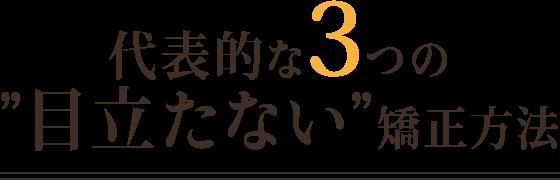 """代表的な3つの""""目立たない""""矯正方法 マウスピース矯正(インビザライン)"""