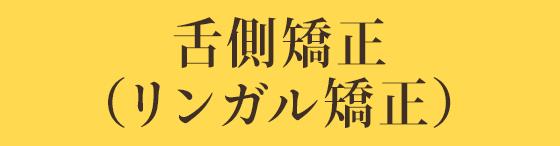 裏側矯正(ハーフリンガル)